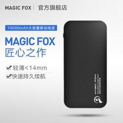 Magic Fox魔狐 便携移动电源 10000毫安PD快充 18W双向快充 便携充电宝  轻薄小巧 灰色送皮套