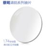 ZEISS 蔡司 新清锐 钻立方铂金膜 1.74折射率镜片