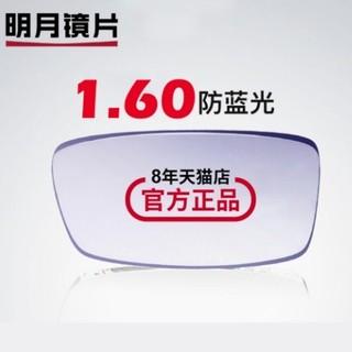 明月 1.60折射率 防蓝光镜片 一副 +150元以内镜框
