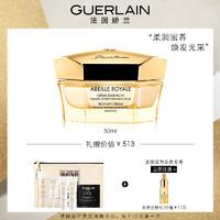 GUERLAIN 娇兰 面霜 (50ml)