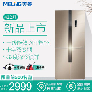 MELING  美菱 BCD-432WPU9CX  432L 十字对开门冰箱
