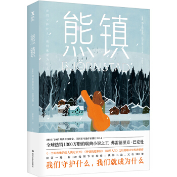 四川文艺出版社 熊镇