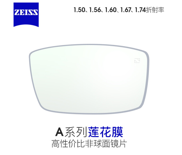 ZEISS 蔡司 A系列莲花膜 1.56折射率镜片 2片装