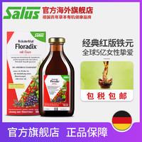 Floradix 德国铁元 红色铁元口服液 (500ml)