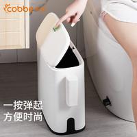 Cobbe 卡贝 电动智能垃圾桶 (白色)