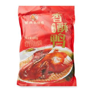 紫燕 休闲零食卤味熟食肉干肉脯小吃 香酥鸭400g *5件