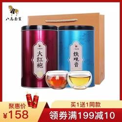 八马茶叶 乌龙茶、大红袍组合罐装买一送一