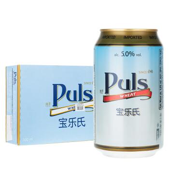 宝乐氏(Puls)自然浑浊型 经典小麦啤酒330ml*24听 *3 *3件