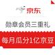 羊毛党、移动专享:京东 电脑数码勋章会员三重礼(4月16日可再次领取京豆) 直接领取最低100京豆,每月瓜分1亿京豆