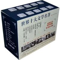 《世界十大文学名著》(珍藏版、共10册)