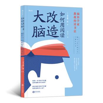 江西人民出版社 9787210108689 如何用阅读改造大脑