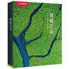 《中国国家地理极致之美》 178.5元,可423-280