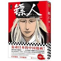 《镖人6》中国本土漫画