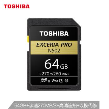 TOSHIBA 东芝 N502 SD卡 (260MB/s、64GB)