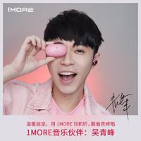 1more 万魔 E1026BT-Ⅰ 蓝牙耳机 (幻夜黑)