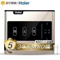 Haier 海尔 Hro4h56  反渗透纯水机