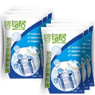 馨诗居洗衣机槽清洗剂清洁剂滚筒全自动波轮内筒除垢剂非杀菌消毒