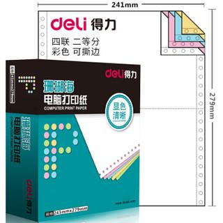 得力(deli)珊瑚海四联二等分电脑打印纸 彩色针式打印纸S241-4-1/2CS 80列(撕边 色序:白红蓝黄 1000页/箱)
