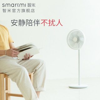 smartmi 智米 直流变频落地扇2 (白色)