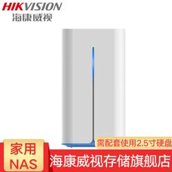 海康威视H90 家庭私有单盘位2.5寸硬盘NAS网络存储器