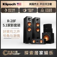 Klipsch 杰士  R-28F 家庭影院HIFI号角音响落地音箱套装 (黑色)