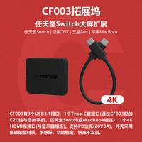 CFORCE TypeC扩展坞 HDMI转接器 任天堂Switch版 *6件