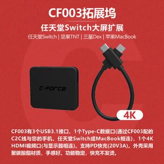 C-force CF003 转换器 (TypeC、黑色)
