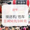 五月预订 日本接送机/包车(涵盖五一假期) 立减50元/100元
