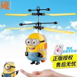 会飞的小黄人玩具感应飞行器