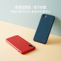 淘宝心选 Sharklet仿生鲨鱼皮 iPhone系列抗菌手机壳