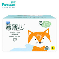 FIVERAMS 五羊 薄薄芯 通用纸尿裤L码100片 (9-14kg)
