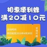 限北京地区:北京农商银行 X 便利蜂