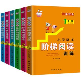 《小学语文·阶梯阅读训练》1-6年级 全6册