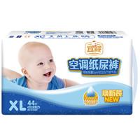 宜婴 空调纸尿裤焕新装 XL44片 加大号婴儿尿不湿  *2件