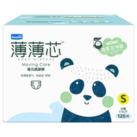 FIVERAMS 五羊 薄薄芯 通用纸尿裤S码120片 (4-8kg)