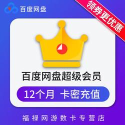 百度网盘超级VIP会员激活码 年卡/半年卡/季卡