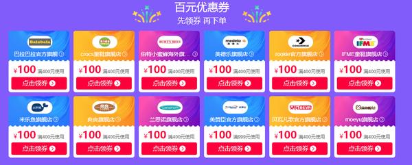 天猫精选 亲子节预售 钜惠开启