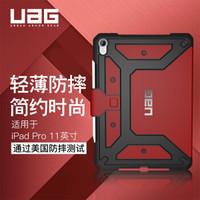 Urban Armor Gear 厄尔本阿莫吉尔 2018年款 11英寸 iPad Pro 防摔保护套 (红色)