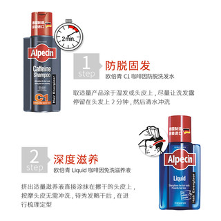 欧倍青Alpecin C1咖啡因防脱洗发水+Liquid咖啡因免洗滋养液