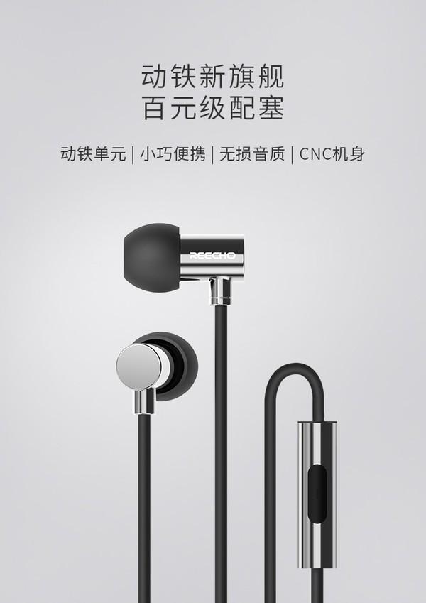 REECHO 余音 GY-07 动铁耳机
