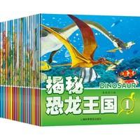 《揭秘恐龙王国》注音彩图 全20册