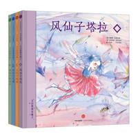 《大自然的小仙子系列》(共4册)