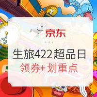 京东422旅行 超级品类日