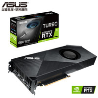 ASUS 华硕 TURBO-GeForce RTX2070 显卡 (8GB)