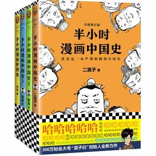 中亚Prime会员 : 《半小时漫画中国史(1、2、3)+世界史》(套装共4册)