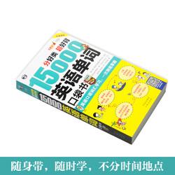 《15000英语单词口袋书》