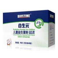 合生元(BIOSTIME)儿童益生菌粉(益生元)奶味48袋装(0-7岁宝宝婴儿幼儿  法国进口活性益生菌 )