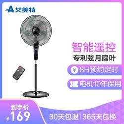 艾美特(Airmate) 电风扇 FS4056R-5 五叶大风量4档智能遥控摇头预约定时升降落地扇台立式家用电扇空调伴侣