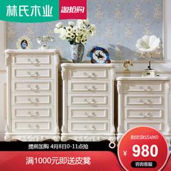 林氏木业卧室欧式奢华五斗柜白色经济型储物柜客厅抽屉边柜KE620H