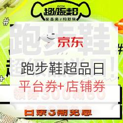 京东 跑步鞋 超级品类日